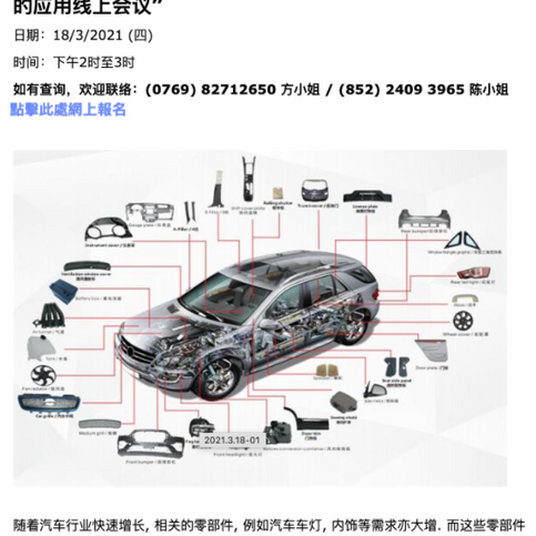 20210318 Protech car.png