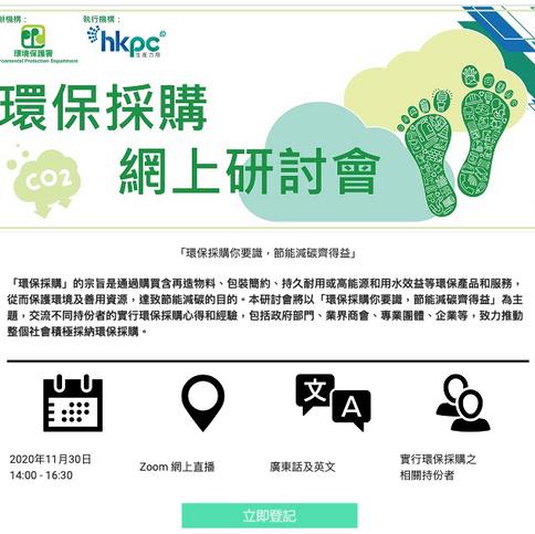 20201130 環保採購.png