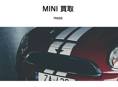 MINI 買取専用ページできました!