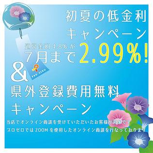 低金利キャンペーン2021(正方形) 2.jpg