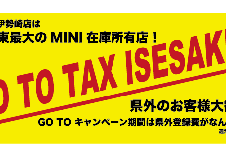 GO TO TAX ISESAKI キャンペーン