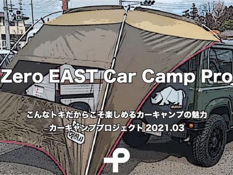 Pro-Zero EAST Car Camp PJ