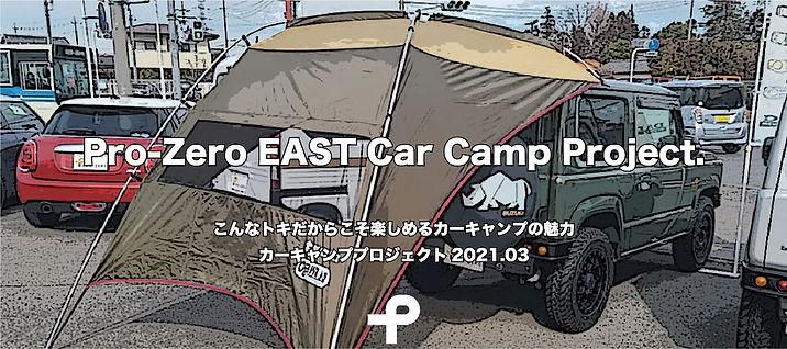 カーキャンプ(長方形).jpg