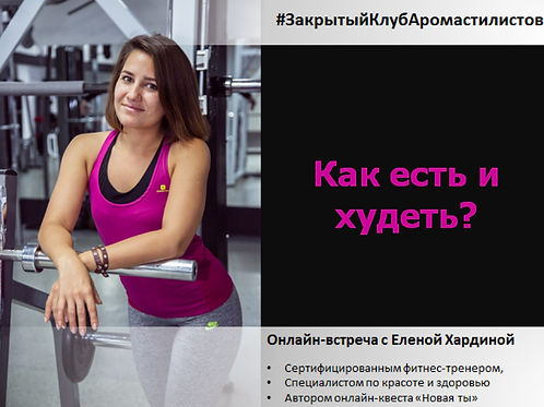 Встреча Клуба аромастилистов с фитнес-тренером