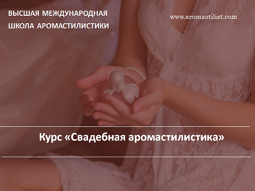 "Курс ""Свадебная аромастилистика""+интенсив"