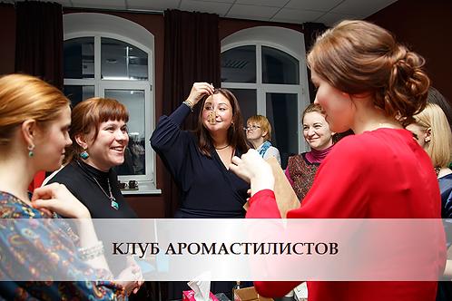Клуб аромастилистов на 1 месяц