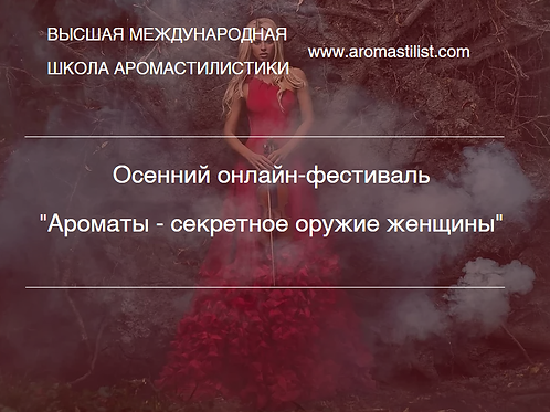 """Записи Осенний фестиваль """"Ароматы - секретное оружие Женщины"""""""