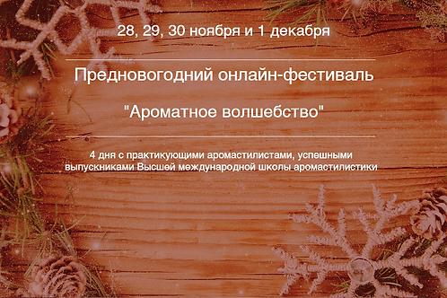 """Предновогодний фестиваль «Ароматное волшебство"""" (записи всех 4 дней)"""