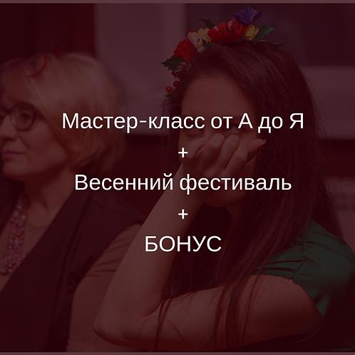 Мастер-классы + Весенний фестиваль +БОНУС