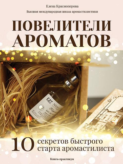 """доплата Электр. книга """"Повелители ароматов.10 секретов быстрого старта»"""