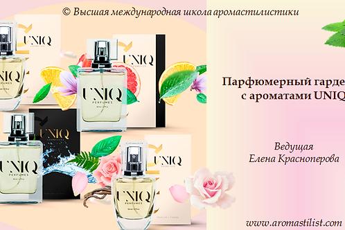 """программа """"Парфюмерный гардероб с ароматами Uniq"""""""