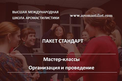 """Программа """"Мастер-классы"""" СТАНДАРТ"""