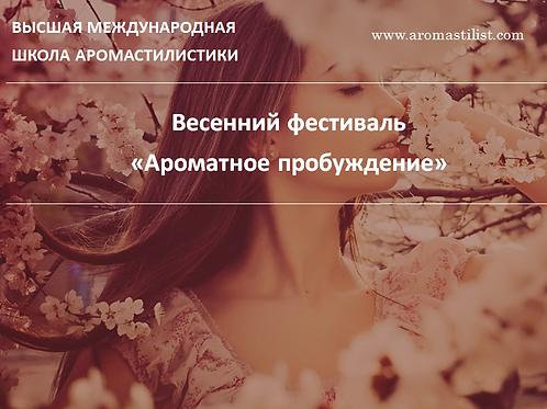 """Весенний фестиваль """"Ароматное пробуждение"""""""