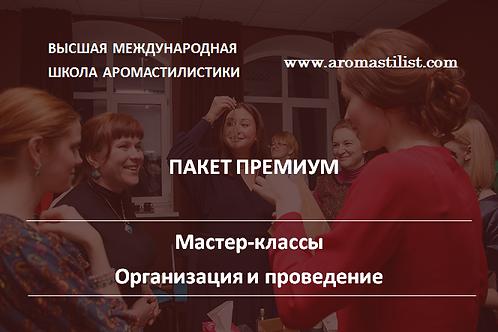"Программа ""Мастер-классы"" ПРЕМИУМ"