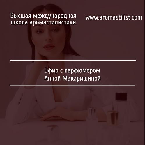 Запись эфира с парфюмером 18.09.18