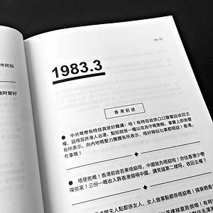 美藝畫報社_尤明實錄_10.JPG