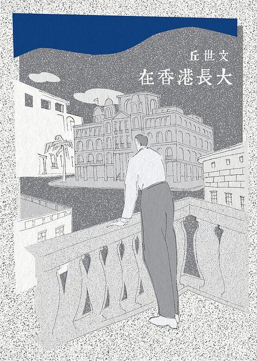 丘世文 – 在香港長大.jpg