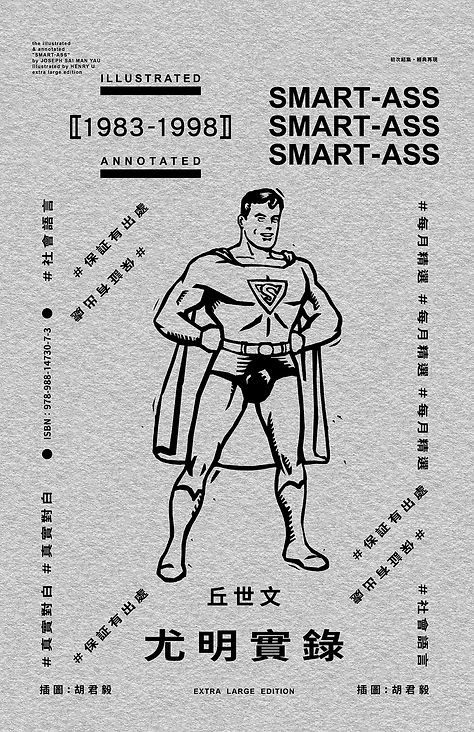 Yau Sai Man Smart Ass.jpg