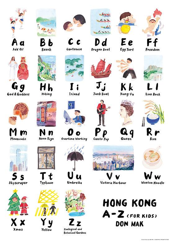 Don Mak HK A-Z poster s.jpg