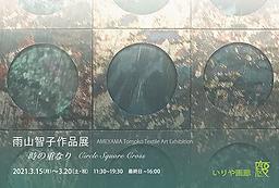 雨山智子2021.png