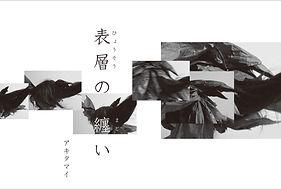 アキタマイ2021.jpg