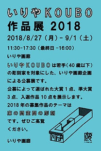 iriyakoubo作品展dm_edited.jpg