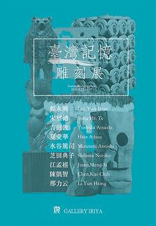台湾記憶彫刻2021.jpg