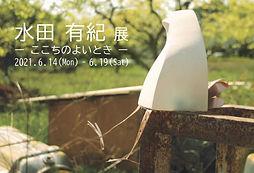 水田有紀2021.jpg