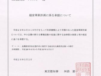 ビーファクトリーの経営革新計画が東京都より認定されました。