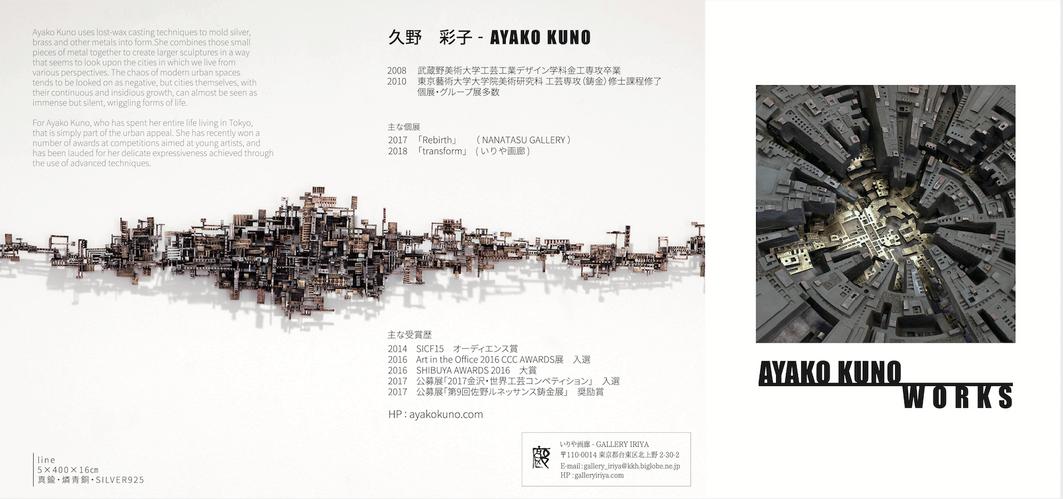 KUNO AYAKO leaflet1