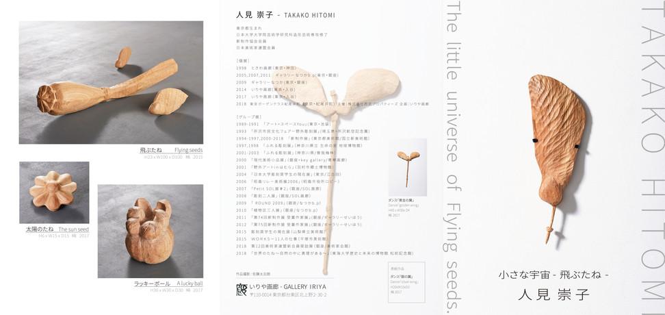 HITOMI TAKAKO leaflet1.jpg