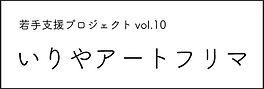 若手支援_vol.10_黒枠有.jpg