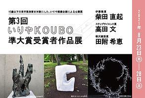 KOUBO2021展準大賞2021.jpg