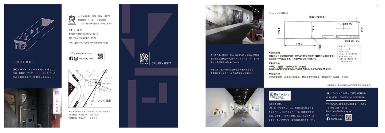 いりや画廊 三つ折りleaflet.png