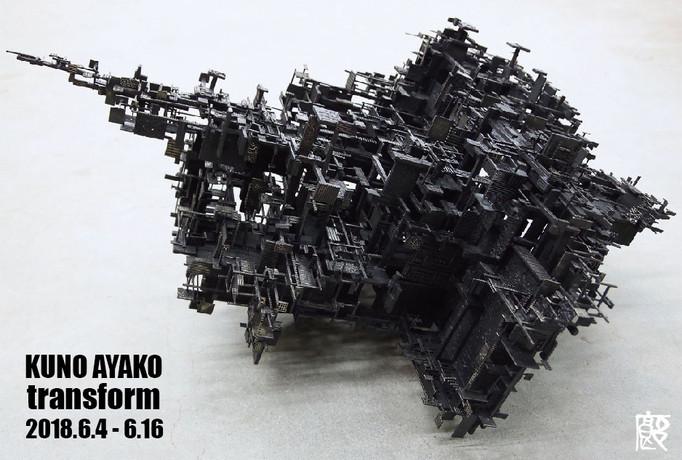 KUNO AYAKO DM.jpg
