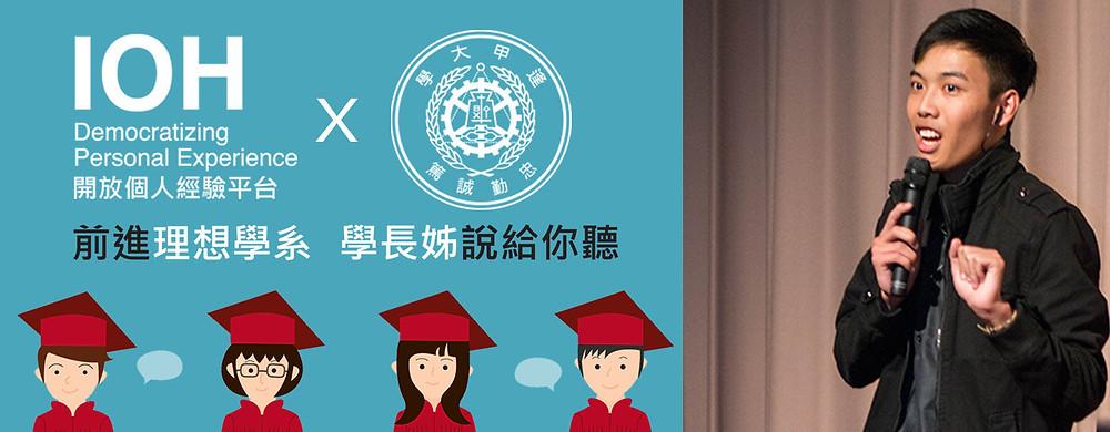 逢甲大學 國際經營與貿易學系 江柏昇