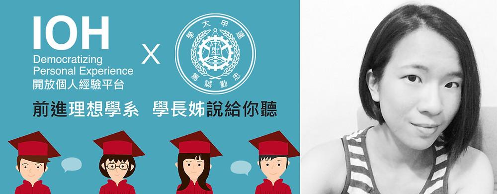 林瑀婕/逢甲大學/建築專業學院學士班