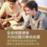 逢甲大學國際經營與貿易學系全英語學士班