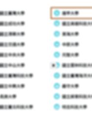 遠見雜誌台灣最佳大學.PNG