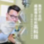 逢甲大學纖維與複合材料學系