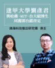 逢甲大學劉彥君與哈佛、MIT、台大碩博生同獲郭台銘肯定.jpg