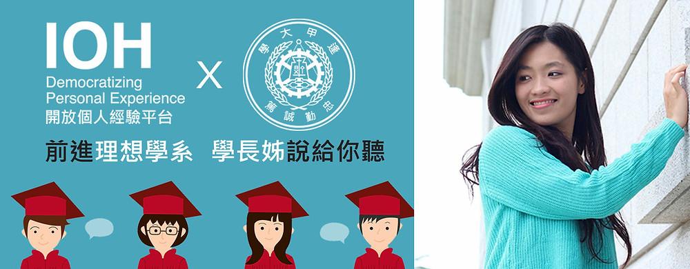 黃聖詞/逢甲大學/纖維與複合材料學系