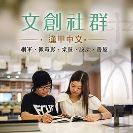 逢甲大學中國文學系