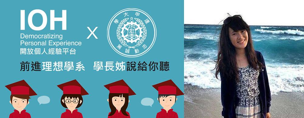 趙于晴/逢甲大學/外國語文學系
