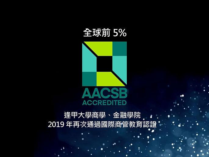 逢甲大學商學院金融學院通過AACSB國際商管教育認證