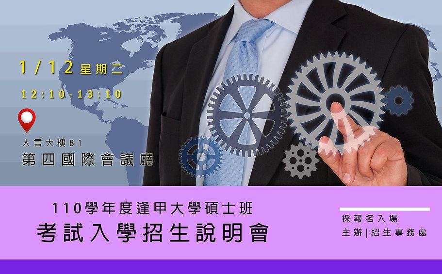 110研究所招生說明會宣傳海報.jpg