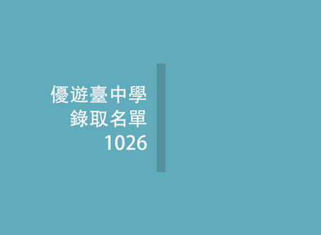 優遊臺中學課程1026錄取名單