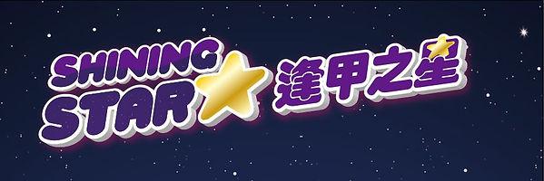 逢甲之星夜空.jpg