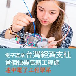 逢甲大學電子工程學系