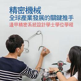 逢甲大學精密系統設計學士學位學程
